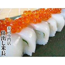 美味しいお寿司,美味しい寿司