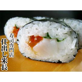 イカイクラ巻き,イカイクラ巻き寿司