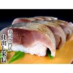 炙り鯖箱寿司,炙り鯖押し寿司