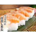 楽天寿司ランキング,一位獲得