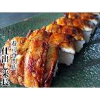 特上焼穴子箱寿司