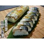焼き鯖箱寿司,焼きき鯖押し寿司