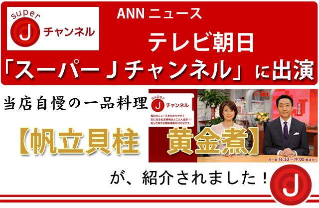 貝柱黄金煮,ANN,メシ友,テレビ朝日,スーパーJチャンネル