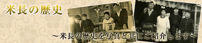 米長の歴史