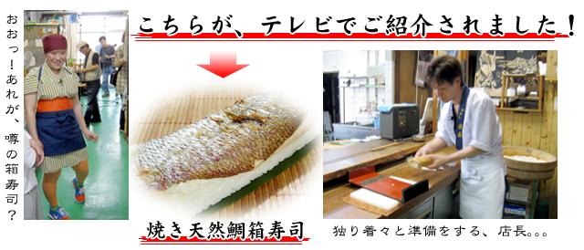 鯛昆布〆箱寿司,焼き天然鯛箱寿司